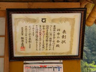 110430徳島 015.jpg