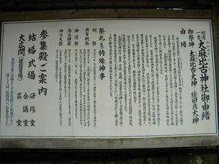 110618八倉比売神社 001.jpg